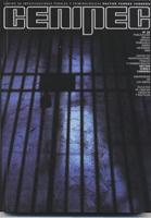 Revista CENIPEC